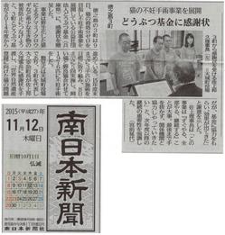 12南日本新聞