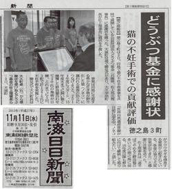 2015.11.11南海日日新聞