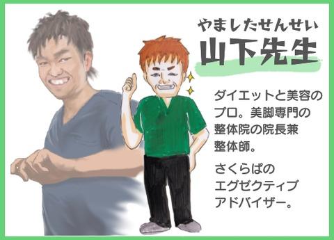 山下先生紹介_2