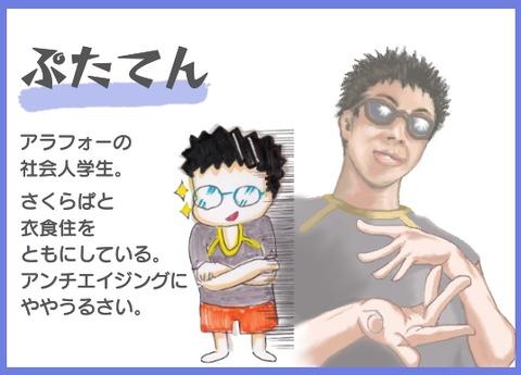 ぷたてん紹介_1