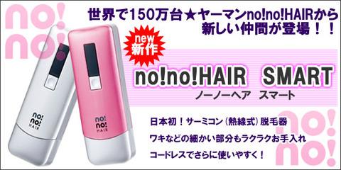 nono-new001