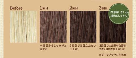 hair-color888