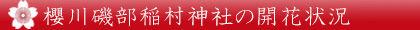 kaika_jinjya_banner