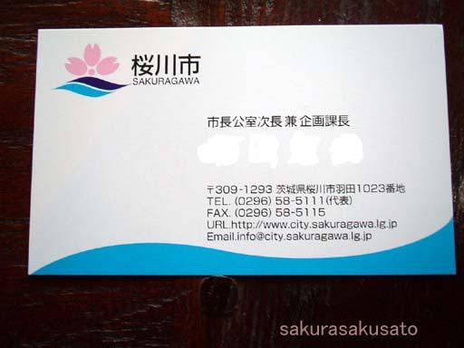 市 教育 委員 会 桜川