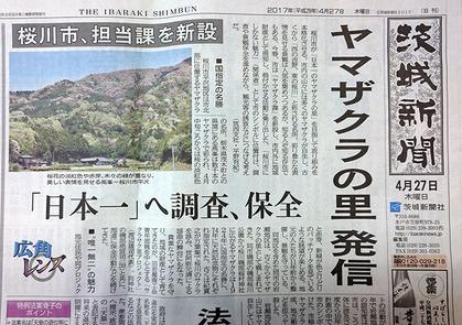 20170427茨城新聞