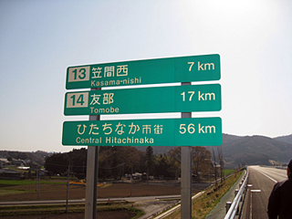 高速道路の標識