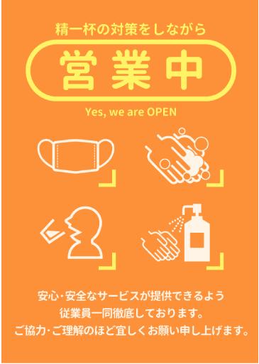 6月24日水曜日、44日ぶりに岡山県でも新型コロナが発生しました!入店時の手指消毒等にご協力ください!・津山市のコロナ対策整体