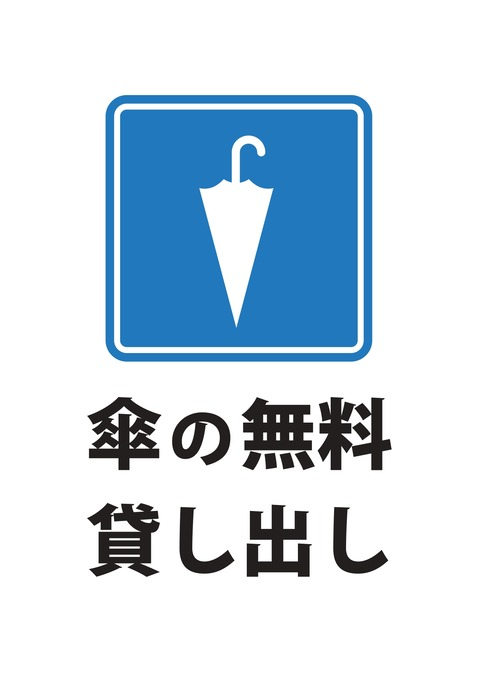 梅雨や、夏の夕立等の急な雨に備えて、傘の貸出サービス始めました!・津山市の傘貸出整体
