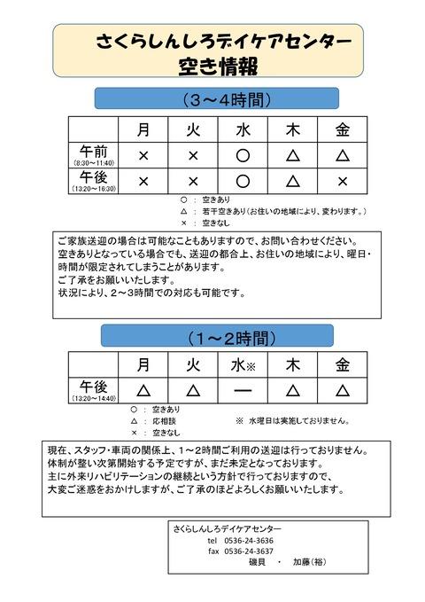 空き情報 送迎_page-0001