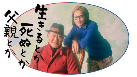 148.ikiru-toka-shinu-toka