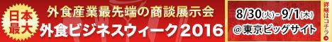 tokyo2016_bnr_01_468_60