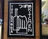 tsubame kitchen3