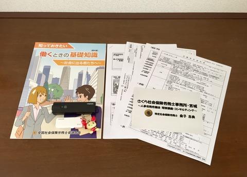 桜坂高校講義資料-20210616
