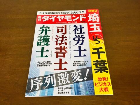 image週刊ダイヤモンド-1