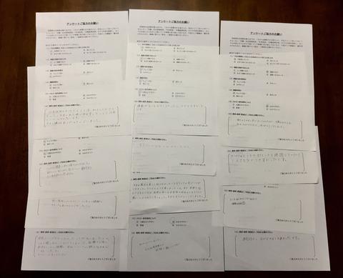 アンケート用紙-2-2