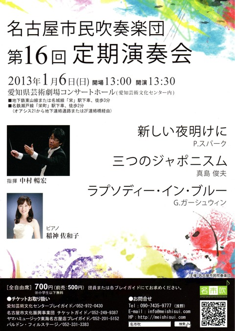 名古屋市民吹奏楽団チラシ