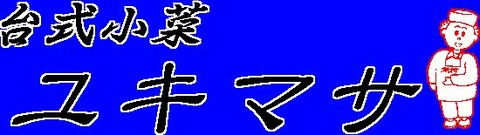 yukimasalogo