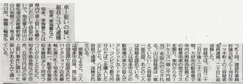 21中日新聞朝刊