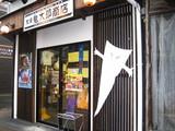 鬼太郎商店入口