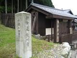 熊川の宿の碑