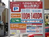 名鉄協商桜山第2駐車場看板