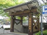 市役所駅(名城側)