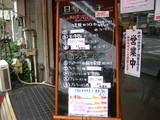 名古屋ラーメンランチメニュー