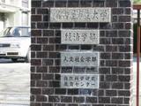名古屋市立大学正門看板