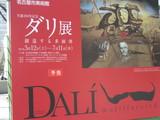 名古屋市美術館ダリ展広告