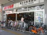 清水自転車店