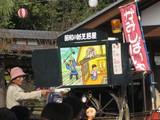 日本昭和村紙芝居