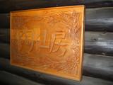 陶仙房看板
