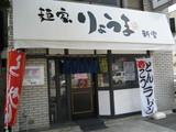 麺家りょうま新堂