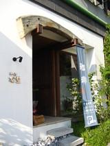 茶房伽藍入口