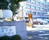 名古屋市立大学薬学部