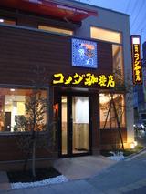 コメダ珈琲店桜山店入口夜景