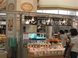 イオン熱田パン工場