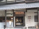 蔵久店入口