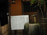 南山寿荘茶室入口看板