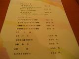 織田麺之助メニュー2