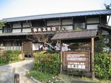 日本昭和村山之上商店