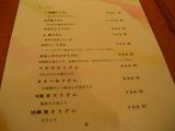 織田麺之助メニュー1