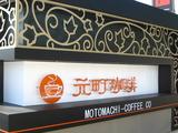 元町珈琲のサイン