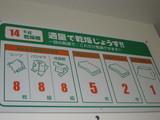 コインランドリー洗太郎容量2