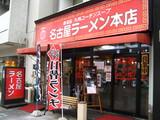 名古屋ラーメン本店