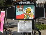 日本昭和村紙芝居屋