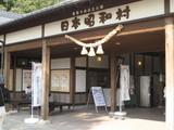 日本昭和村入口
