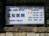 立松医院看板