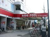 フィール桜山店1
