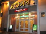 シダックス堀田店
